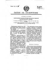 Выключающее приспособление для ручного привода железнодорожной дрезины (патент 8698)