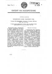 Электрический звонок переменного тока (патент 8226)