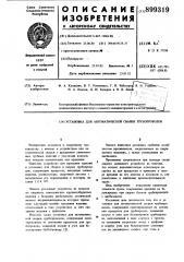 Установка для автоматической сварки трубопроводов (патент 899319)