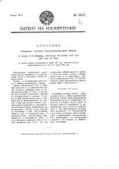 Слесарные стуловые быстрозажимающие тиски (патент 2625)