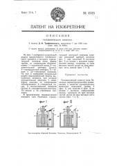 Гальванический элемент (патент 4935)