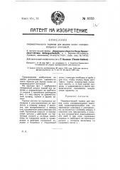 Пневматический тормоз для задних колес самодвижущихся экипажей (патент 8353)