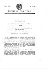 Приспособление для заведения уточной нити в челнок (патент 2925)
