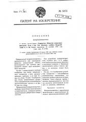 Воздухоохладитель (патент 5073)
