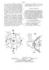 Фрезерный рабочий орган каналоочистителя (патент 899786)
