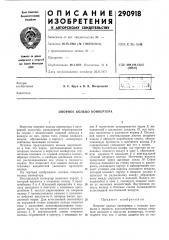 Опорное кольцо конвертера (патент 290918)