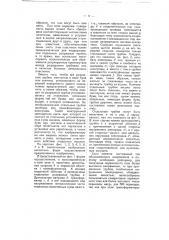 Светящийся рекламный щит (патент 5213)