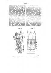 Вертикальный двухтактный двигатель внутреннего горения (патент 5409)