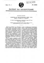 Устройство для транспортирования торфа с поля сушки и укладки его в штабеля (патент 15640)