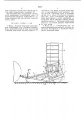 Патент ссср  291674 (патент 291674)