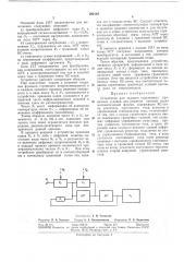 Устройство для задания переменных граничныхусловий (патент 292163)