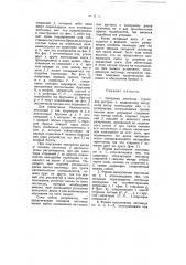 Способ и приспособление для выпрямления стоек кожуха сухого газгольдера, снабженного запорным дисковым поршнем (патент 4424)