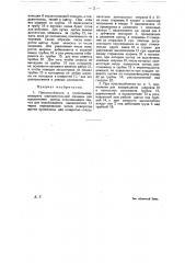 Приспособление к трепальному аппарату шелкомотальной машины для выключения щетки (патент 21769)