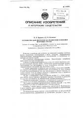 Устройство для погрузки на подвесной конвейер штучных грузов (патент 119476)