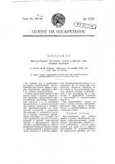 Приспособление для подачи сверла в ручных сверлильных приборах (патент 5727)