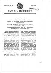 Ступица со свободным ходом для ведущих автомобильных колес (патент 2301)