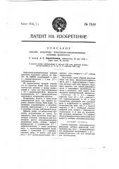 Способ получения ксантоново-антрохиноновых кубовых красителей (патент 1540)