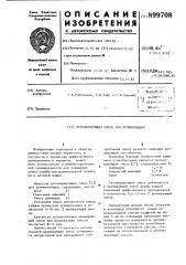 Регенерирующая смесь для хромирования (патент 899708)