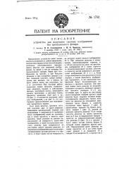 Устройство для получения сменных изображений без проекционного фонаря (патент 1781)