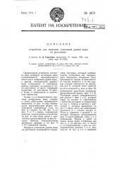 Устройство для передачи показаний уровня воды на расстояние (патент 4871)