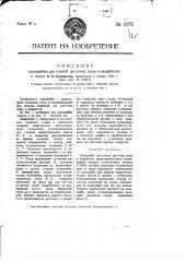 Планшайба для точной расточки лекал и выработок (патент 1976)