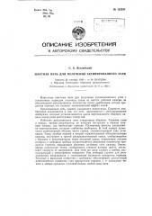 Шахтная печь для получения активированного угля (патент 122237)