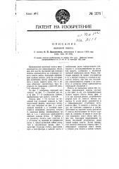 Железная лопата (патент 2176)