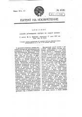 Способ регенерации каучука из старой резины (патент 6320)