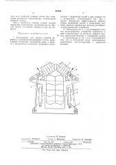 Патент ссср  426830 (патент 426830)