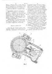 Польстер для моторно-осевого подшипника тягового электродвигателя локомотива (патент 901123)