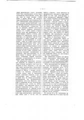 Автоматический аппарат для производства бухгалтерских, статистических и т.п. подсчетов (патент 1774)