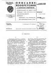 Гидроциклон (патент 899149)