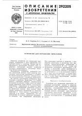 Устройство для управления тиристором (патент 292205)