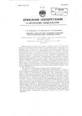 Автомат для отрезки анодных пластин электролитических конденсаторов (патент 122211)
