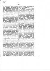 Устройство лопаток осевых паровых турбин (патент 1399)