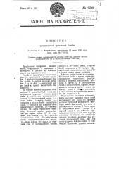 Авиабомба (патент 6286)