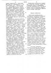 Тиристорный преобразователь многофазного переменного напряжения в постоянное (патент 900386)