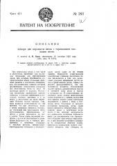 Затвор для коромысла весов с торможением площадки весов (патент 2611)