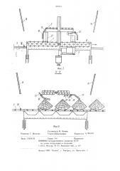 Устройство для отвода расколотых поленьев от имеющего горизонтальный и вертикальный ножи станка для раскалывания древесины (патент 899352)