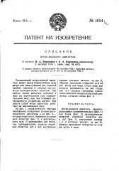 Ветро-водяной двигатель (патент 1654)