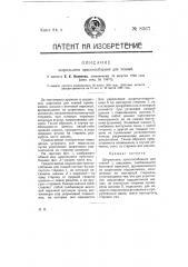 Ширильное приспособление для тканей (патент 8367)