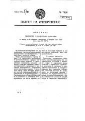 Пропеллер с поворотными лопастями (патент 7626)