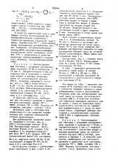 Способ получения многослойного материала (патент 899602)