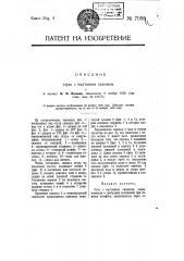 Стул с подъемным сиденьем (патент 7098)