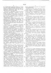 Способ получения хинонов (патент 291443)