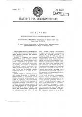 Коромысловые весы инспекторского типа (патент 2506)