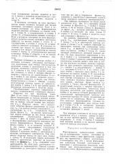 Формирователь прямоугольных импуль1::0в~ (патент 290435)