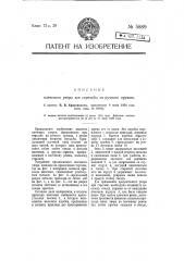 Плечевой упор для стрельбы из ручного оружия (патент 5889)