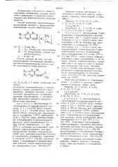 Способ получения диэтиленимидов производных пиридил- пиразиниламидофосфорных кислот (патент 290703)