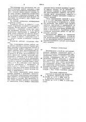 Демпфирующее устройство для манометрических приборов (патент 900141)
